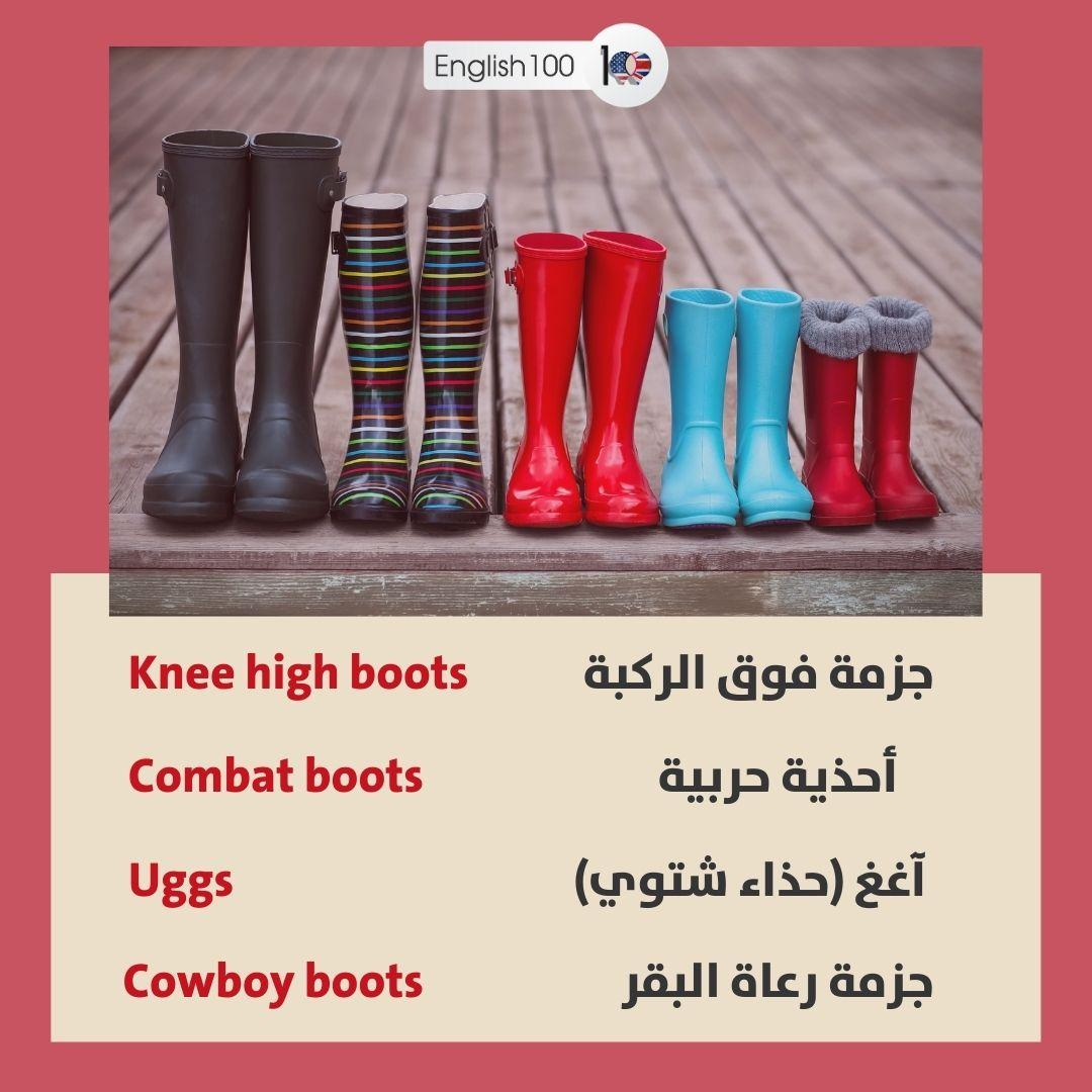 جزمه بالانجليزي Boots in English