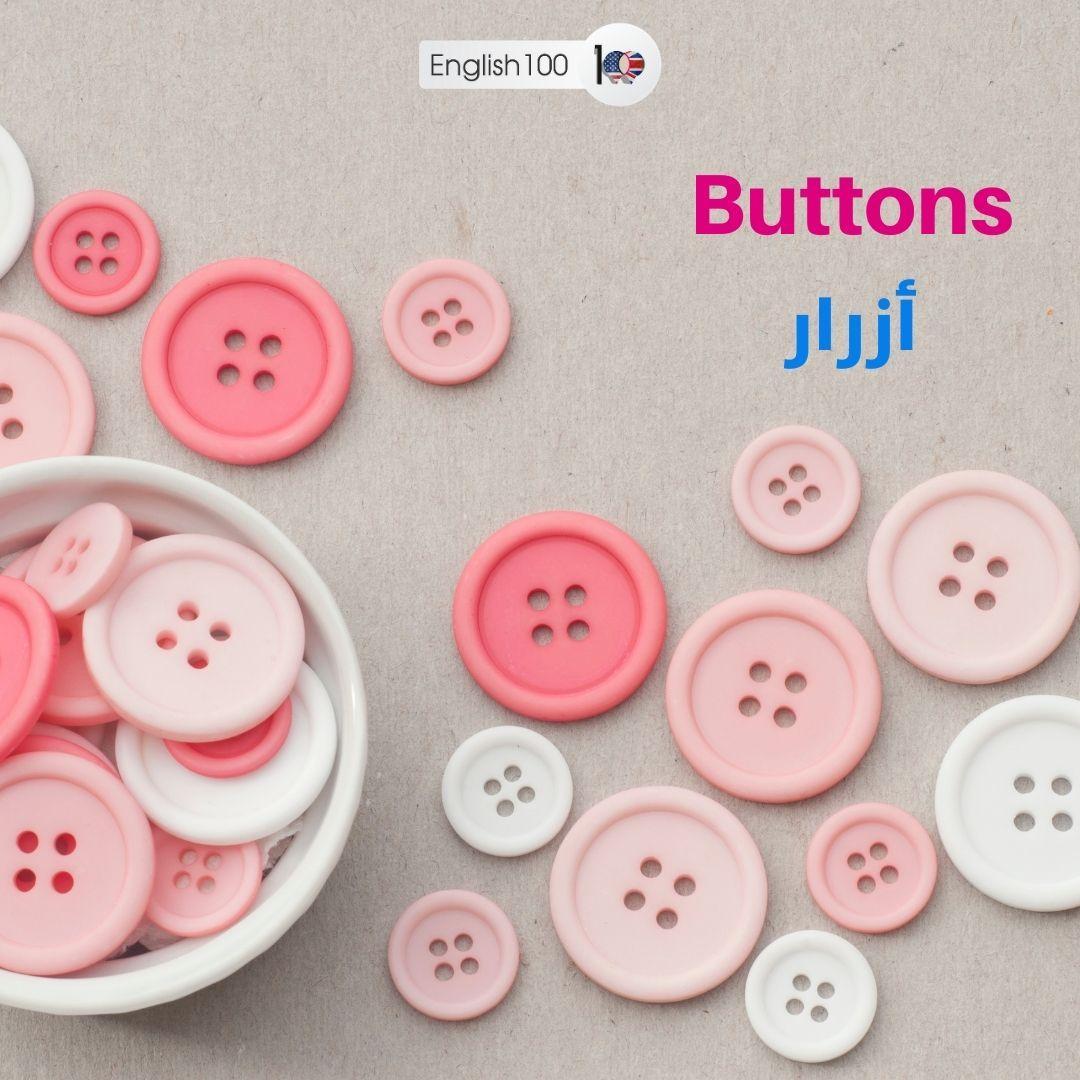 زر بالانجليزي Button in English