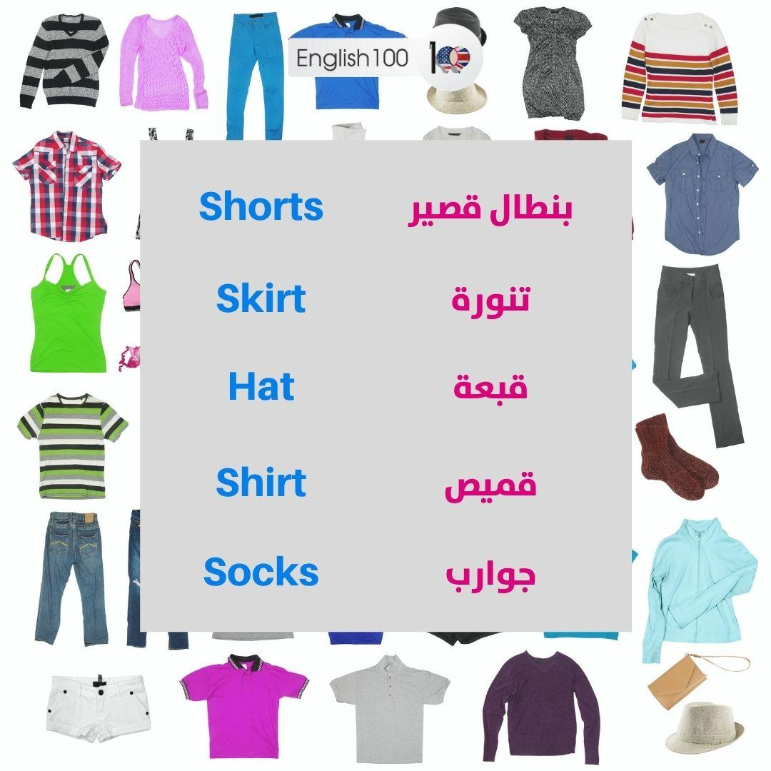 ملابس بالانجليزي Clothes in English