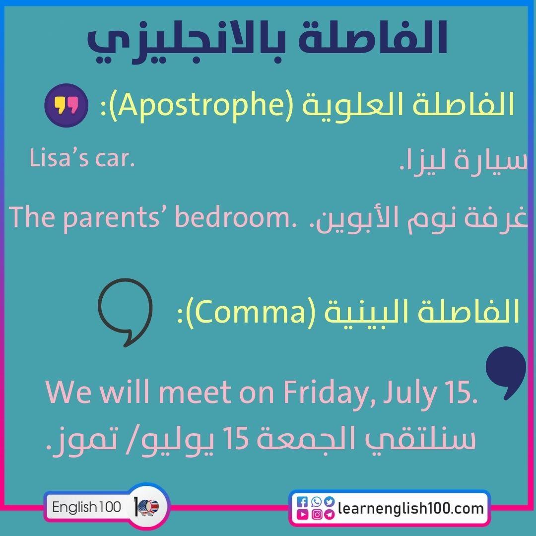 الفاصلة بالانجليزي Comma-in-English