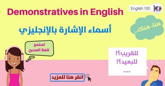 اسماء الاشارة باللغة الانجليزية Demonstratives in English with Examples