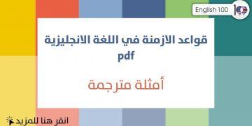 قواعد الازمنة في اللغة الانجليزية pdf مع أمثلة English Tenses Rule PDF with examples