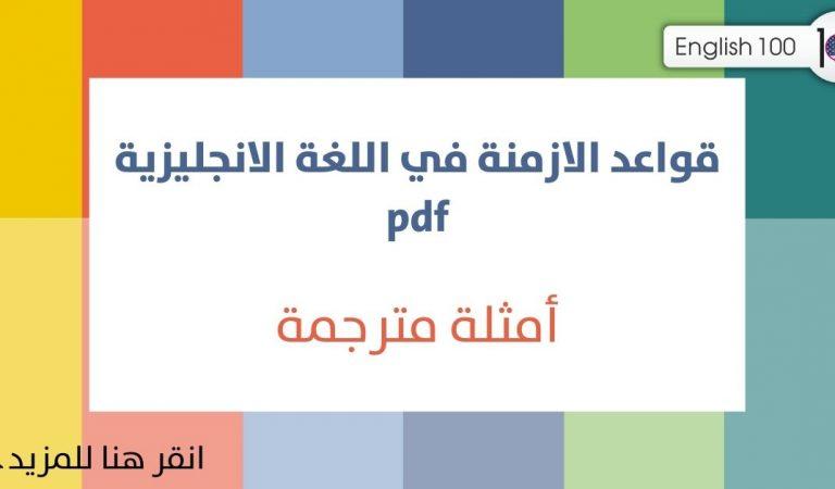 قواعد الازمنة في اللغة الانجليزية pdf