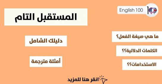 المستقبل التام مع أمثلة Future Perfect with examples