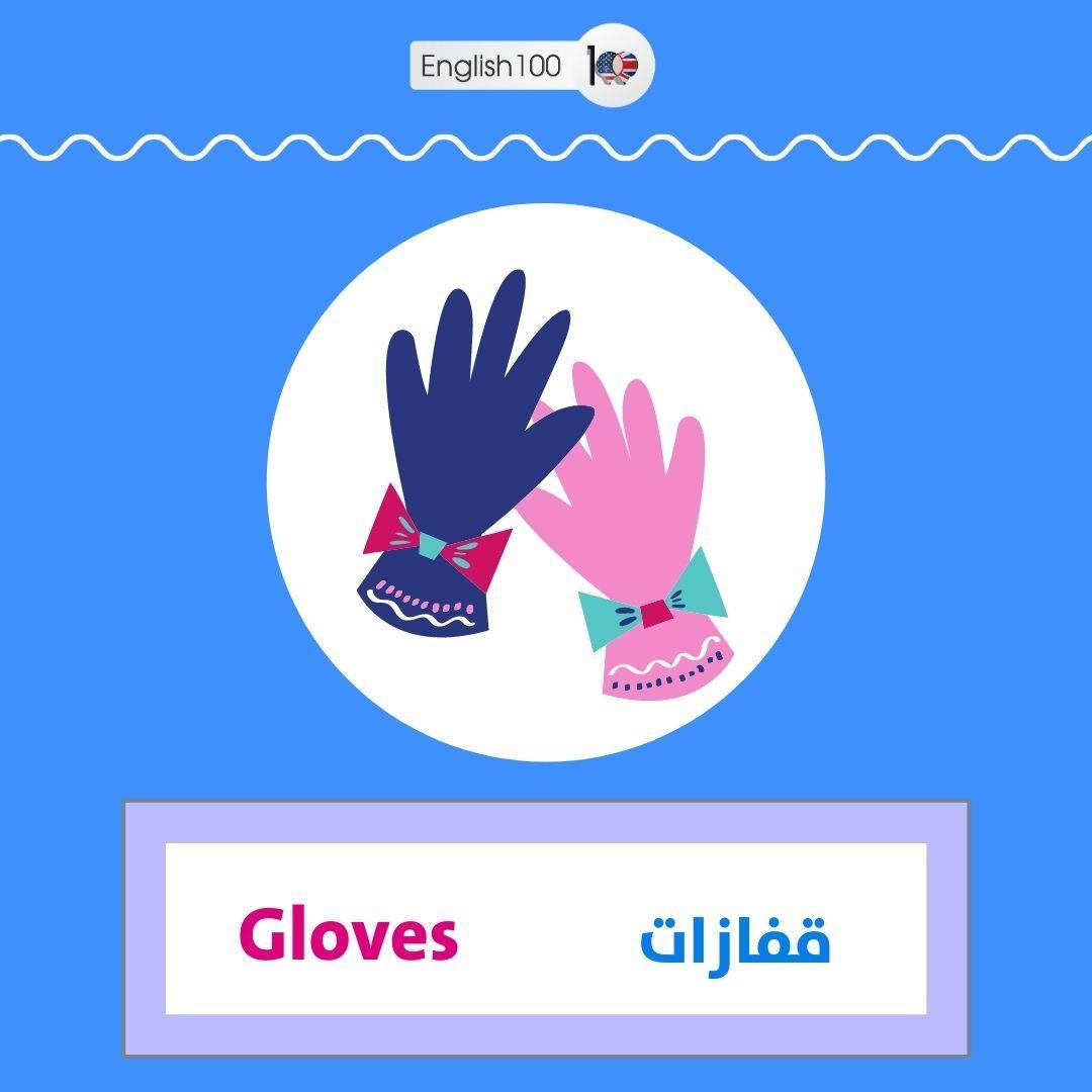 قفازات بالانجليزي Gloves in English