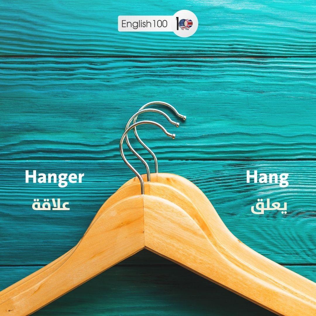 علاقة ملابس بالانجليزي Hanger in English