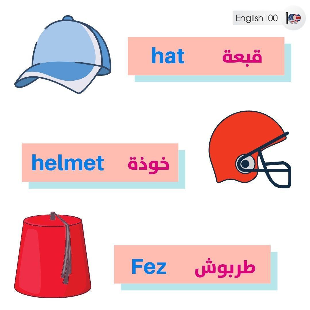 قبعه بالانجليزي Hat-cap in English