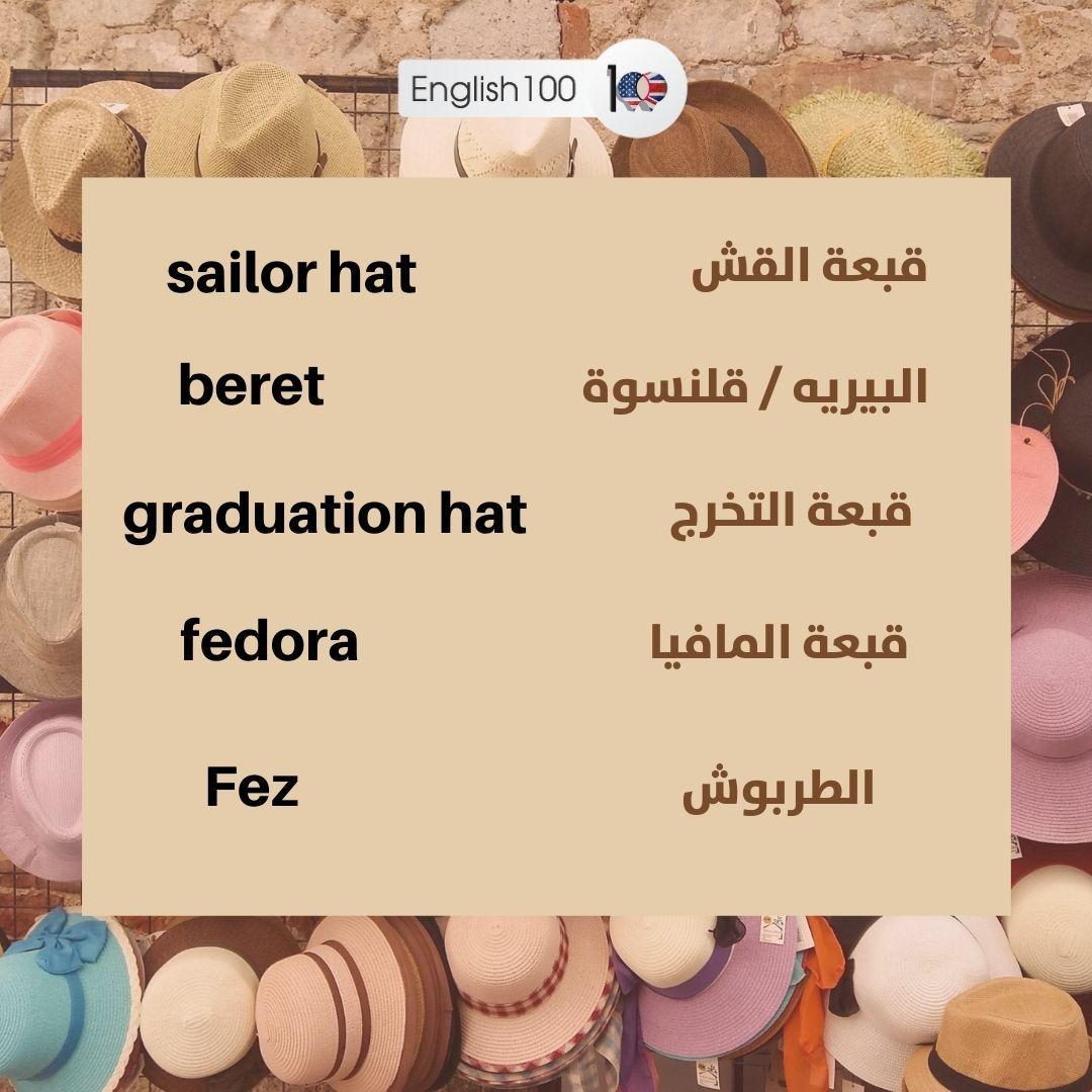 قبعة بالانجليزي Hat in English