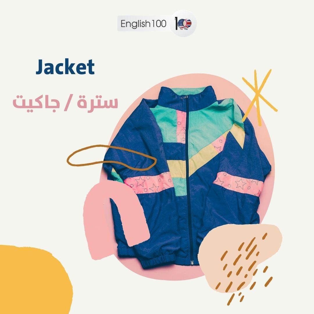 جاكيت بالانجليزي Jacket in English