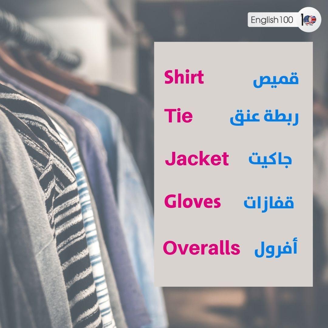 اسماء الملابس بالانجليزي Names of Clothes in English