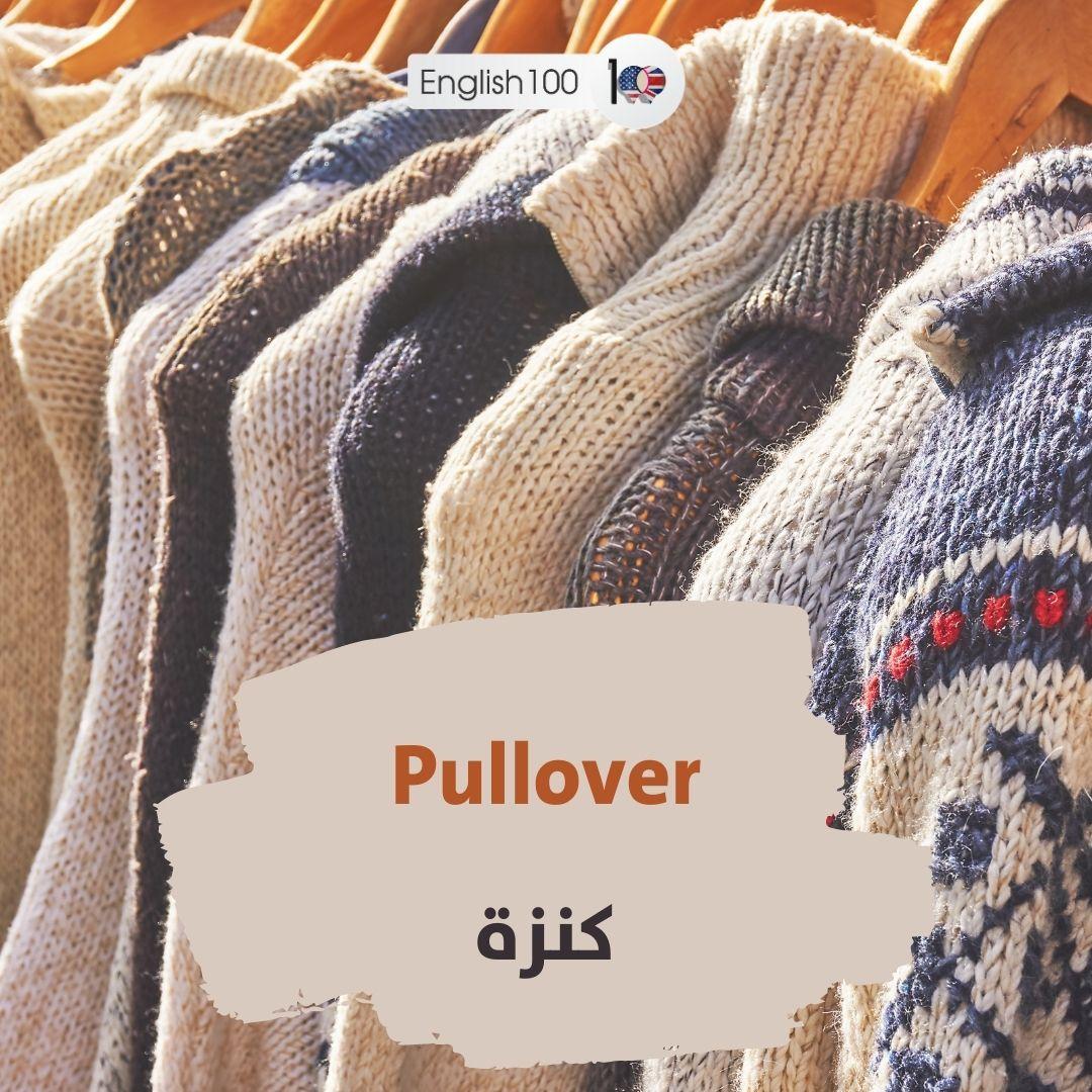 بلوفر بالانجليزي Pullover in English
