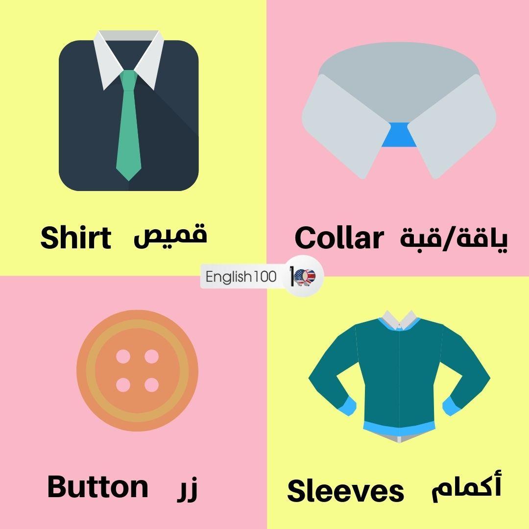 قميص بالانجليزي Shirt in English
