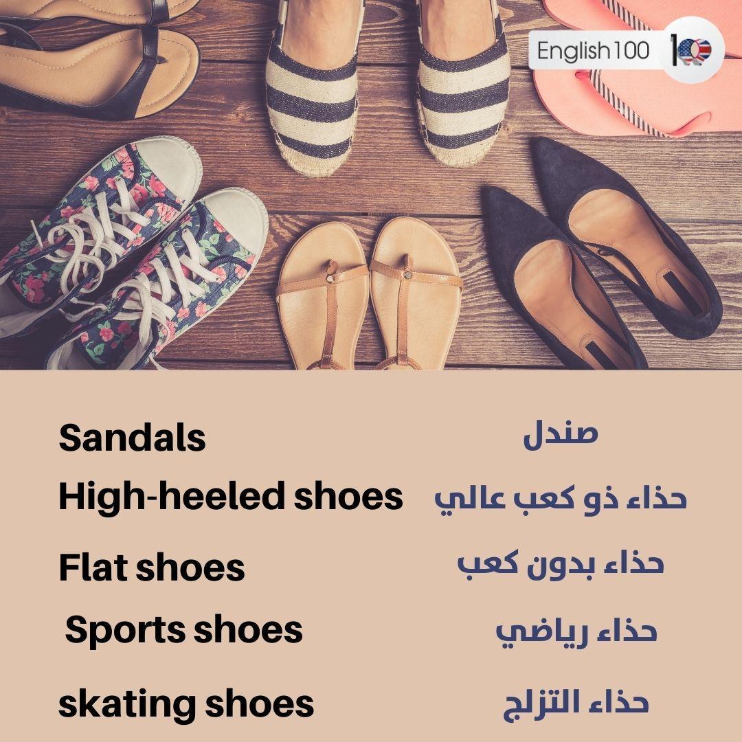 حذاء بالانجليزي Shoes in English