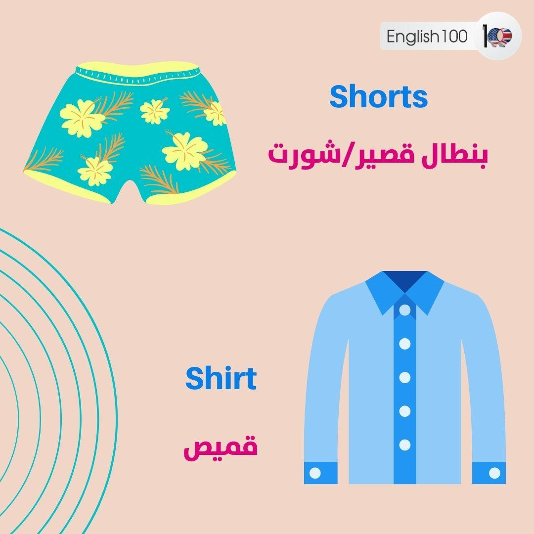 شورت بالانجليزي Shorts in English