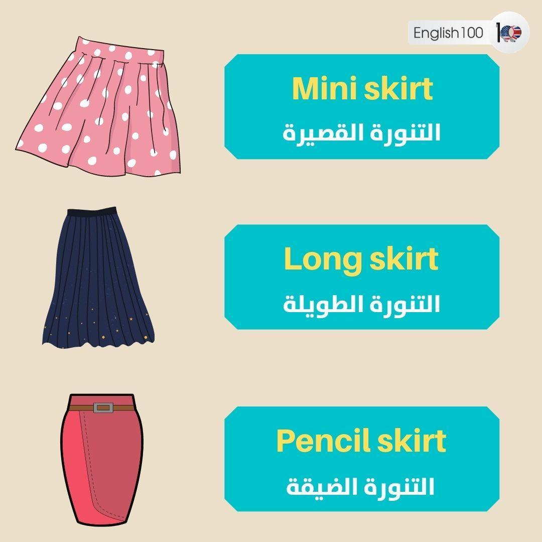 تنورة بالانجليزي Skirt in English