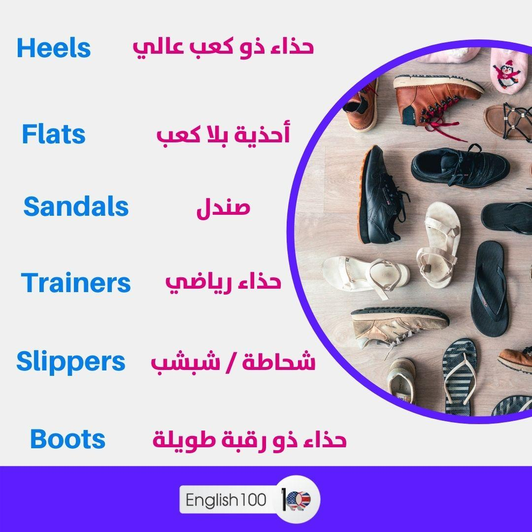 شبشب بالانجليزي Slippers in English