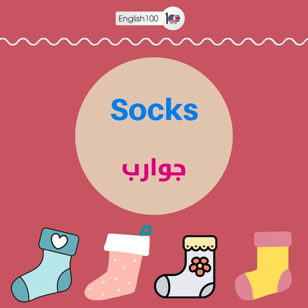 جوارب بالانجليزي Socks in English