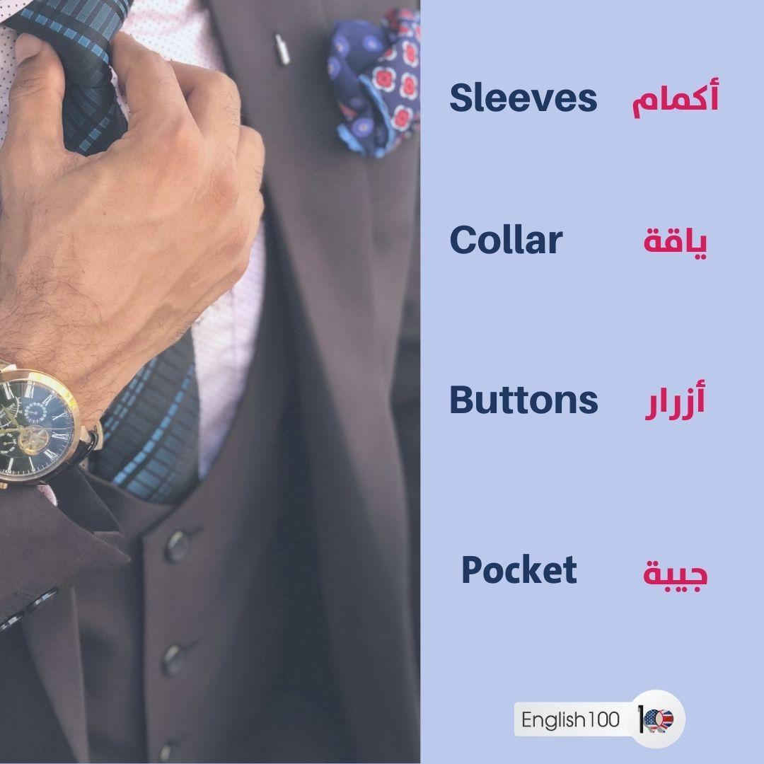 بدلة رسمية بالانجليزي Suit in English