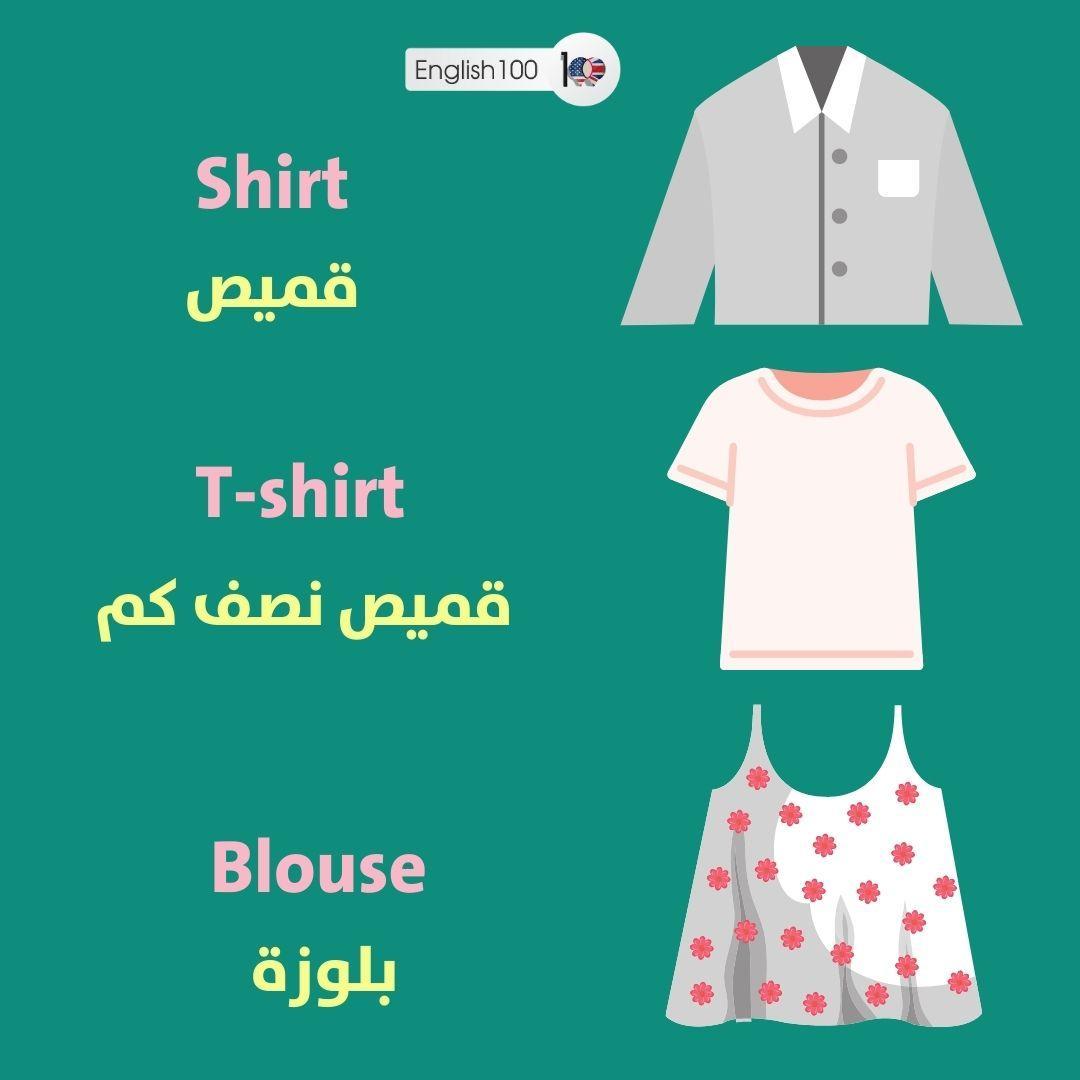تيشيرت بالانجليزي T-shirt in English