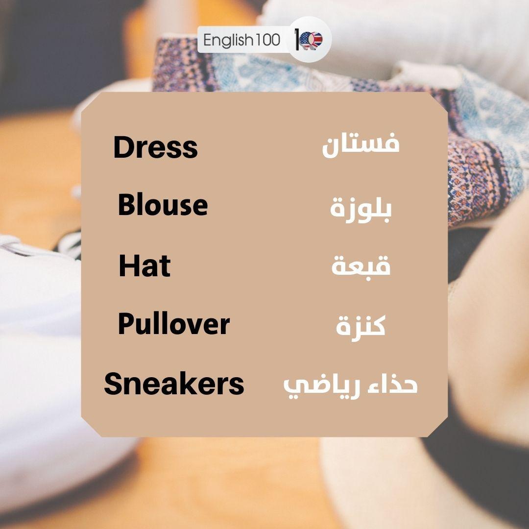 الملابس بالانجليزية The Clothes in English