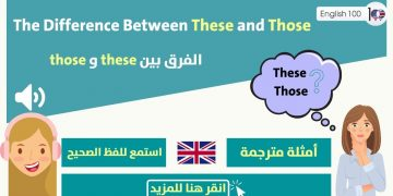 الفرق بين these and those مع أمثلة The Difference Between These and Those with Examples