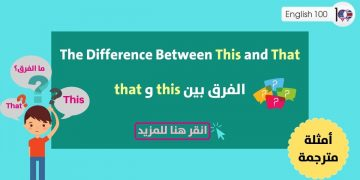 الفرق بين this و that مع أمثلة The Difference Between This and That with Examples
