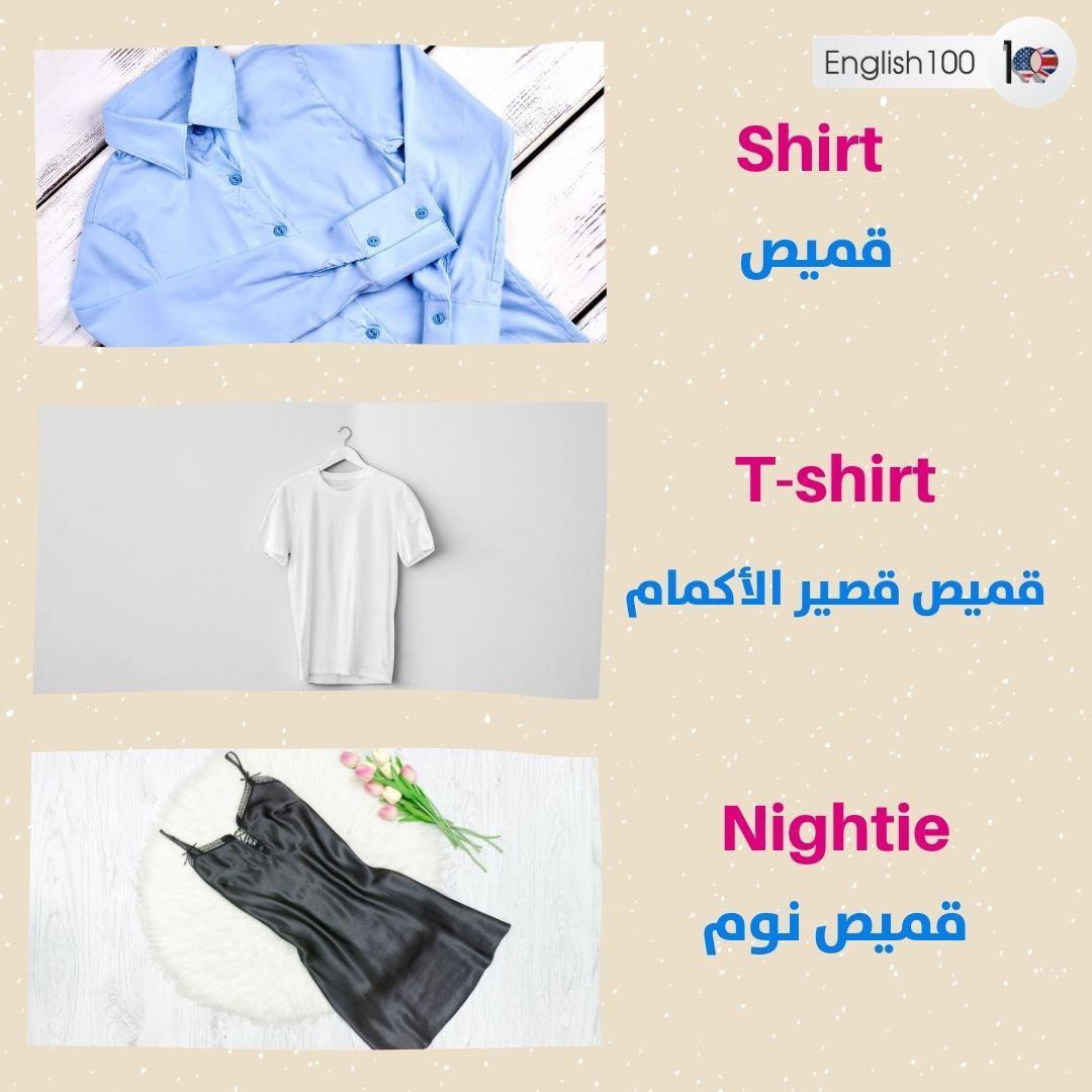 معنى قميص بالانجليزي The Meaning of Shirt in English