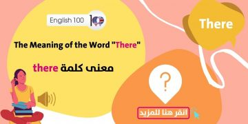 معنى كلمة there مع أمثلة The Meaning of the Word There with Examples
