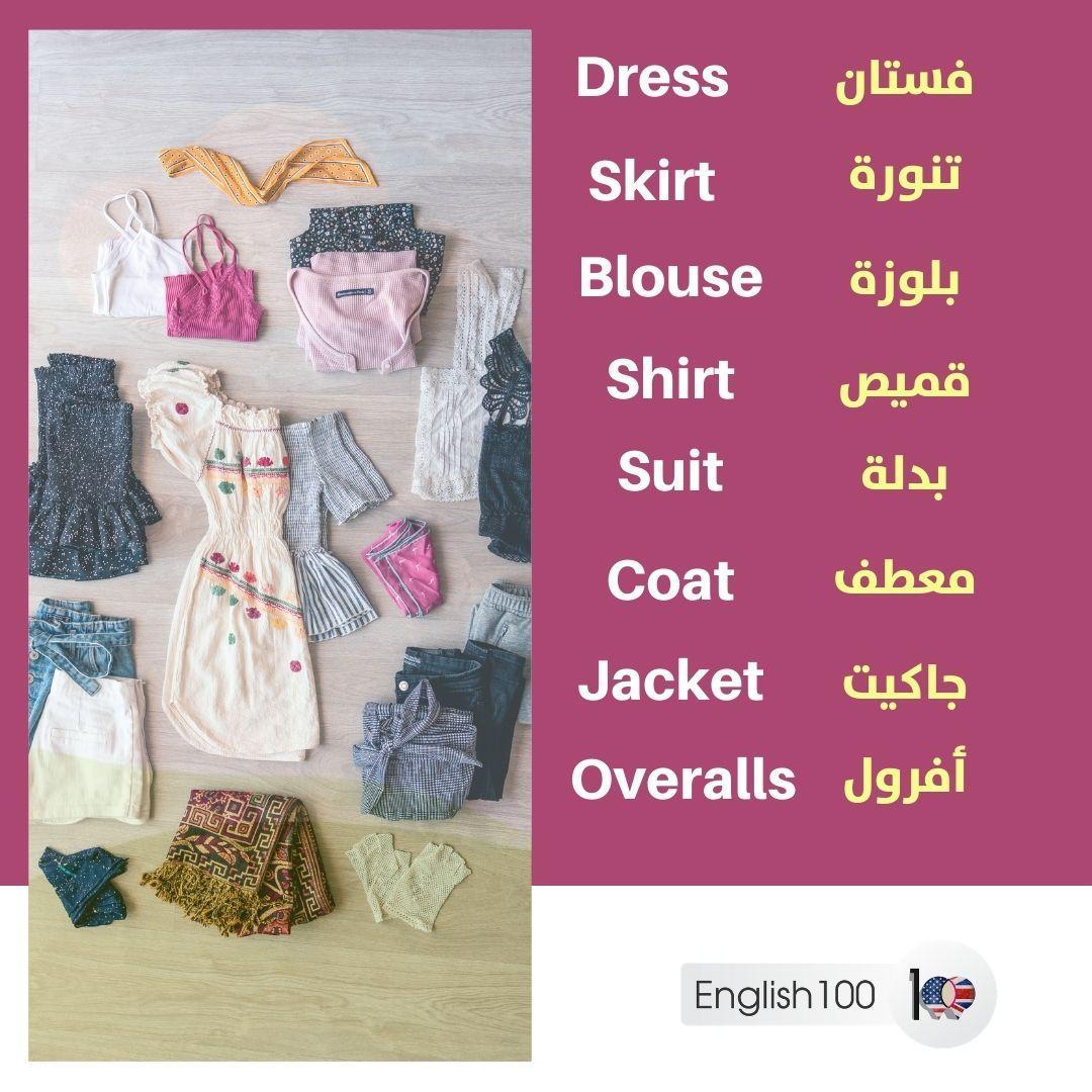 اسماء الملابس بالانجليزي للاطفال The Names of Clothes in English for Children
