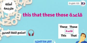 "قاعدة this that these those مع أمثلة The Rule of ""This"" ""That"" ""These"" ""Those"" with Examples"