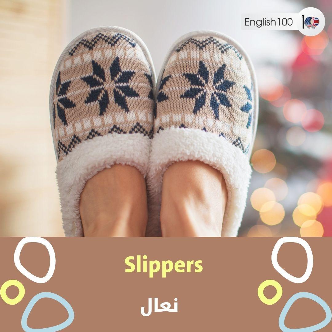 نعال بالانجليزي The Slippers in English