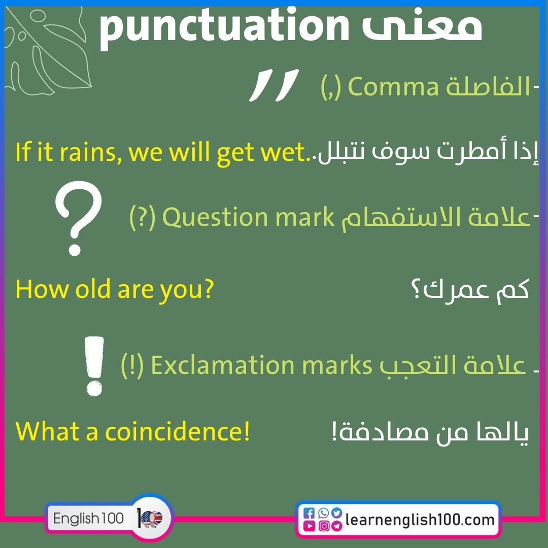 punctuation معنى The-meaning-of-punctuation
