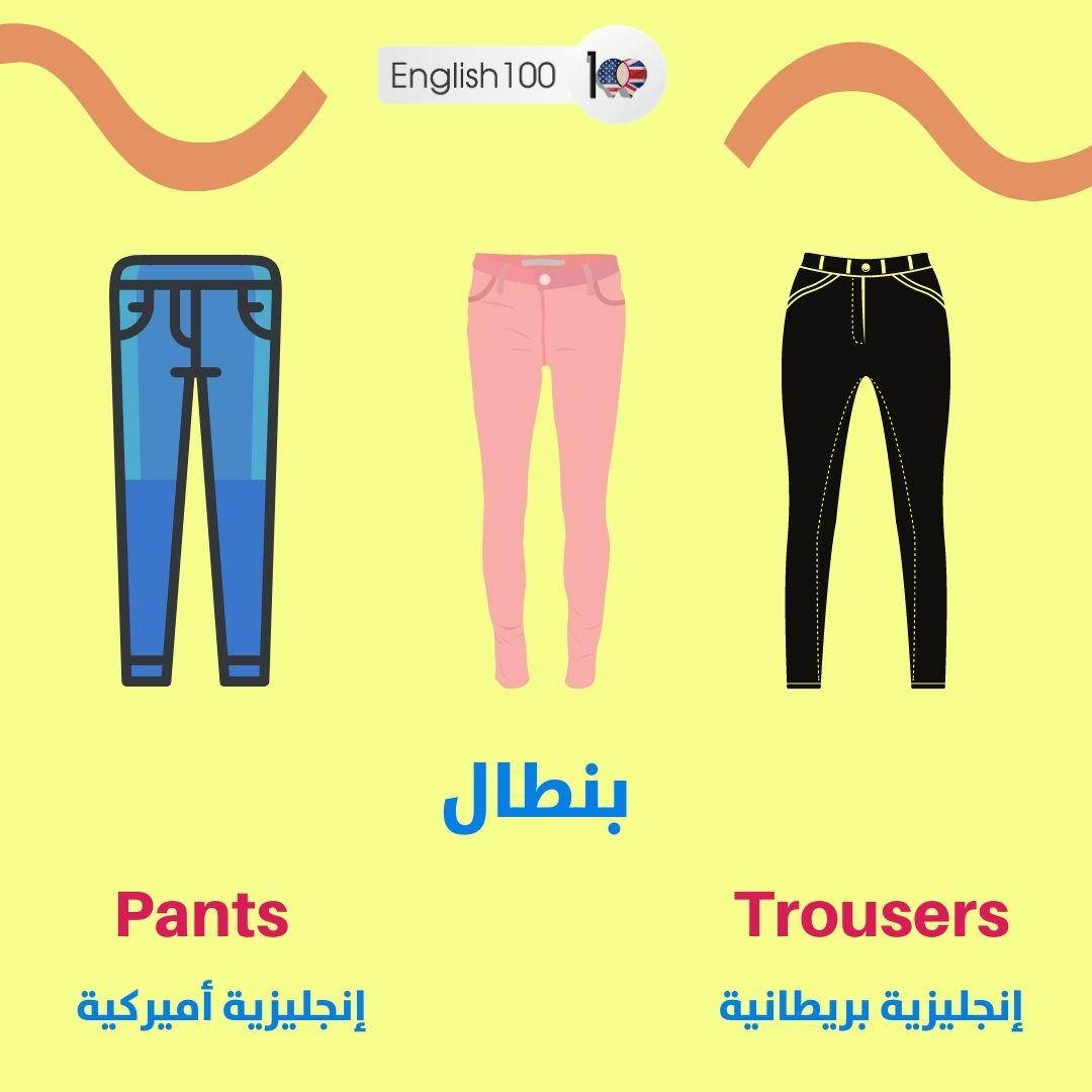 بنطلون بالانجليزي Trousers in English