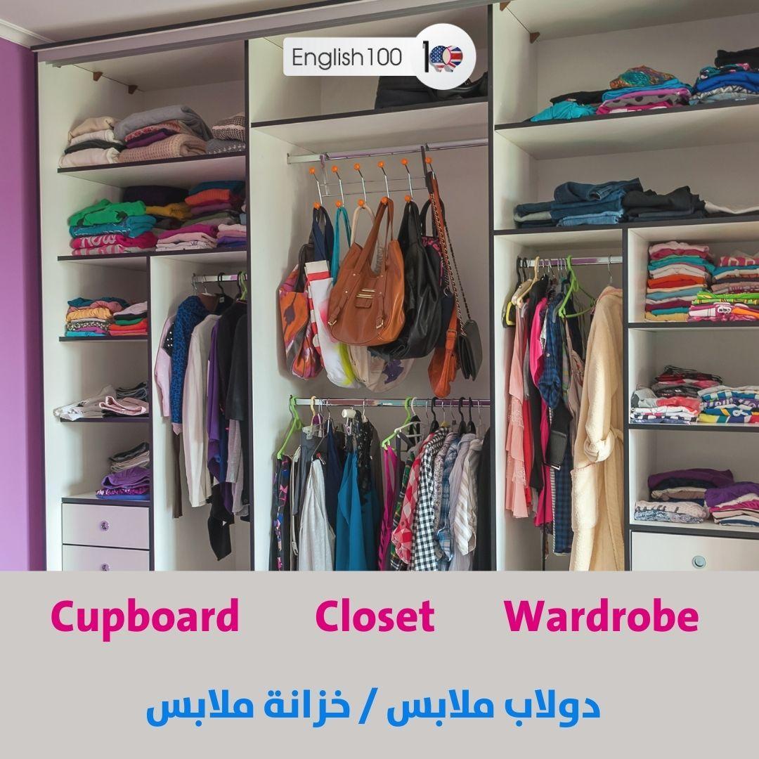 خزانة ملابس بالانجليزي Wardrobe in English