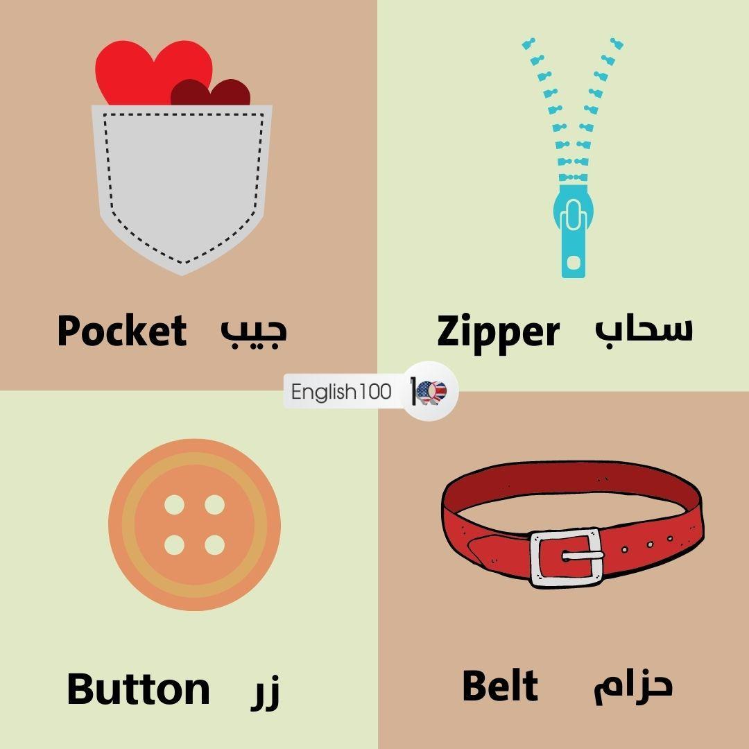 سحاب البنطلون بالانجليزي Zipper in English