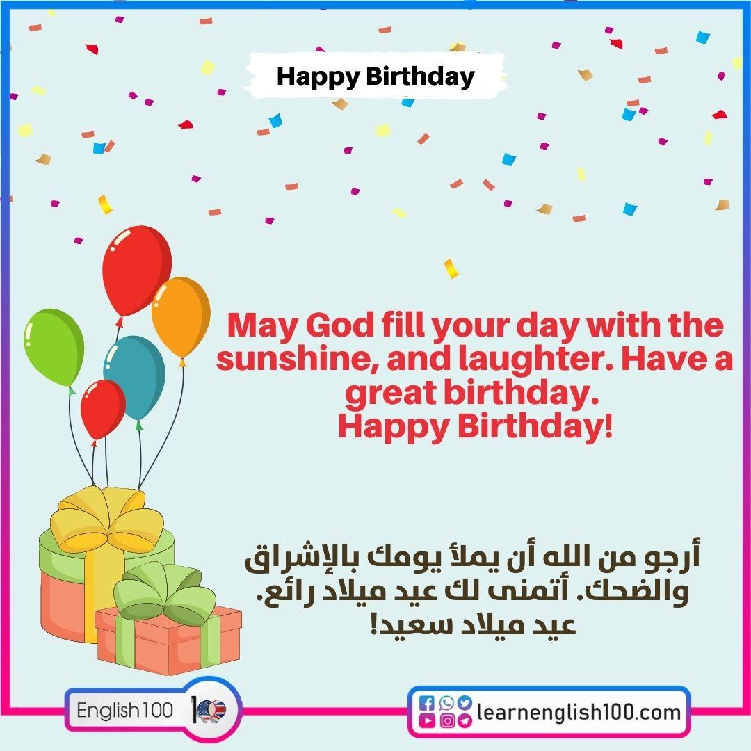 امنيات عيد ميلاد سعيد بالانجليزي رسائل تهنئة مترجمة صور واتساب
