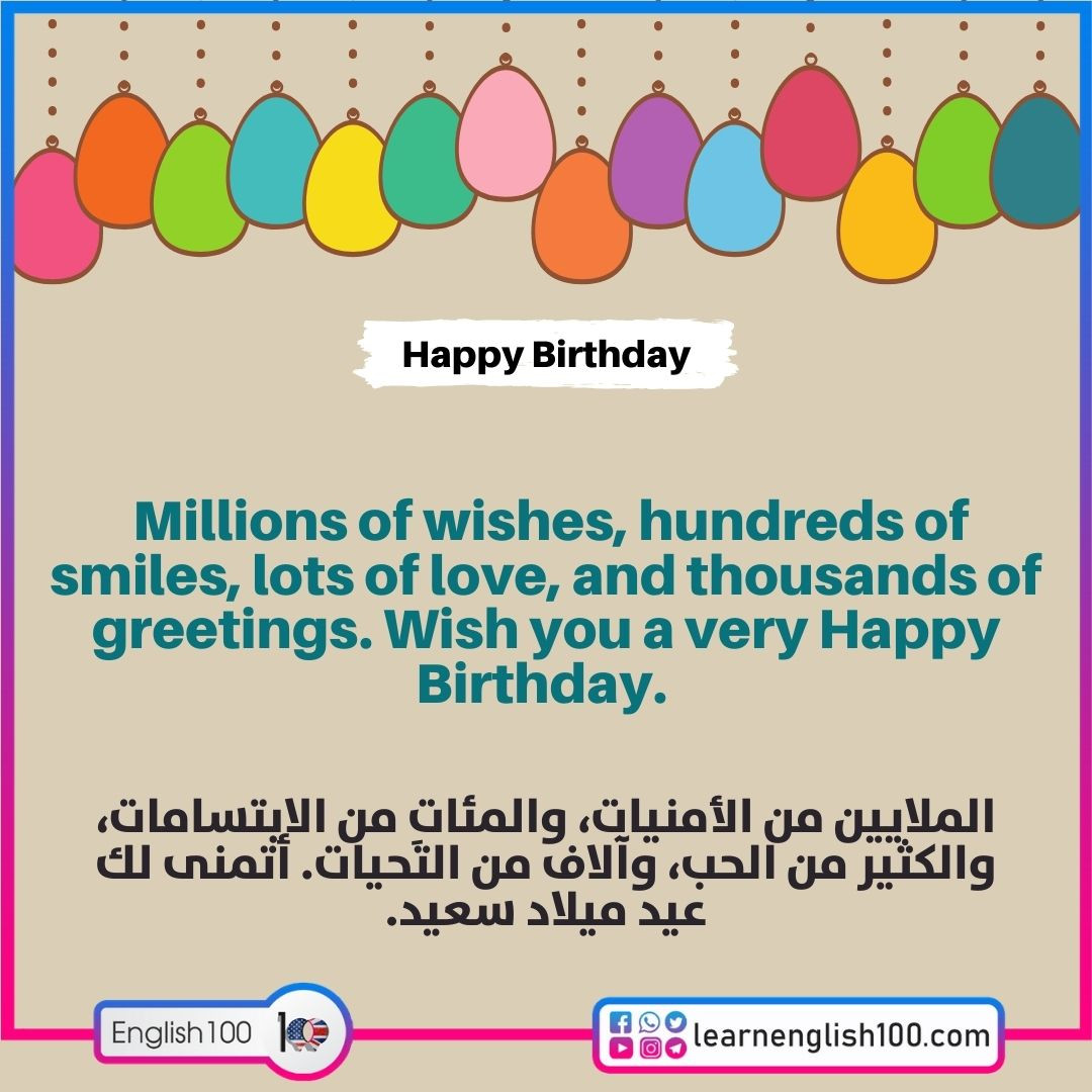 امنيات عيد ميلاد سعيد بالانجليزي Happy Birthday Wishes