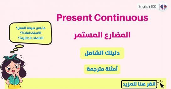 المضارع المستمر مع أمثلة Present Continuous with examples