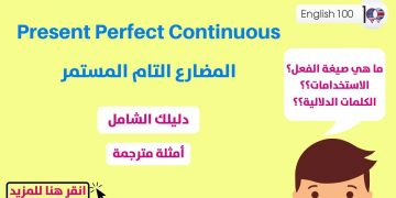 المضارع التام المستمر مع أمثلة Present Perfect Continuous with examples