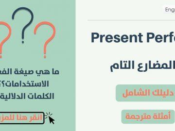 المضارع التام مع أمثلة Present Perfect with examples