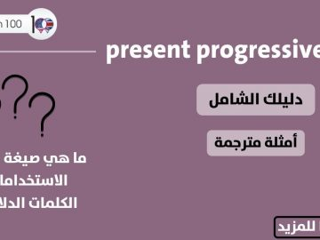 Present Progressive Explanation with examples