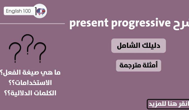 شرح present progressive