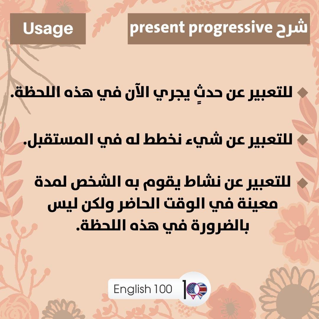 Present Progressive Explanation