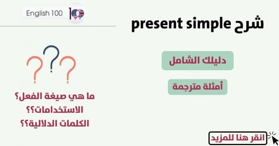 Present Simple Explanation with examples