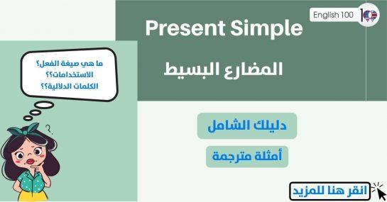 المضارع البسيط مع أمثلة Present Simple with examples