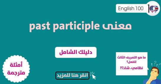 معنى past participle مع أمثلة