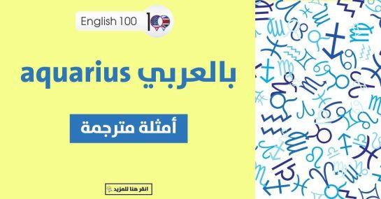 Aquarius بالعربي مع أمثلة Aquarius in Arabic with Examples