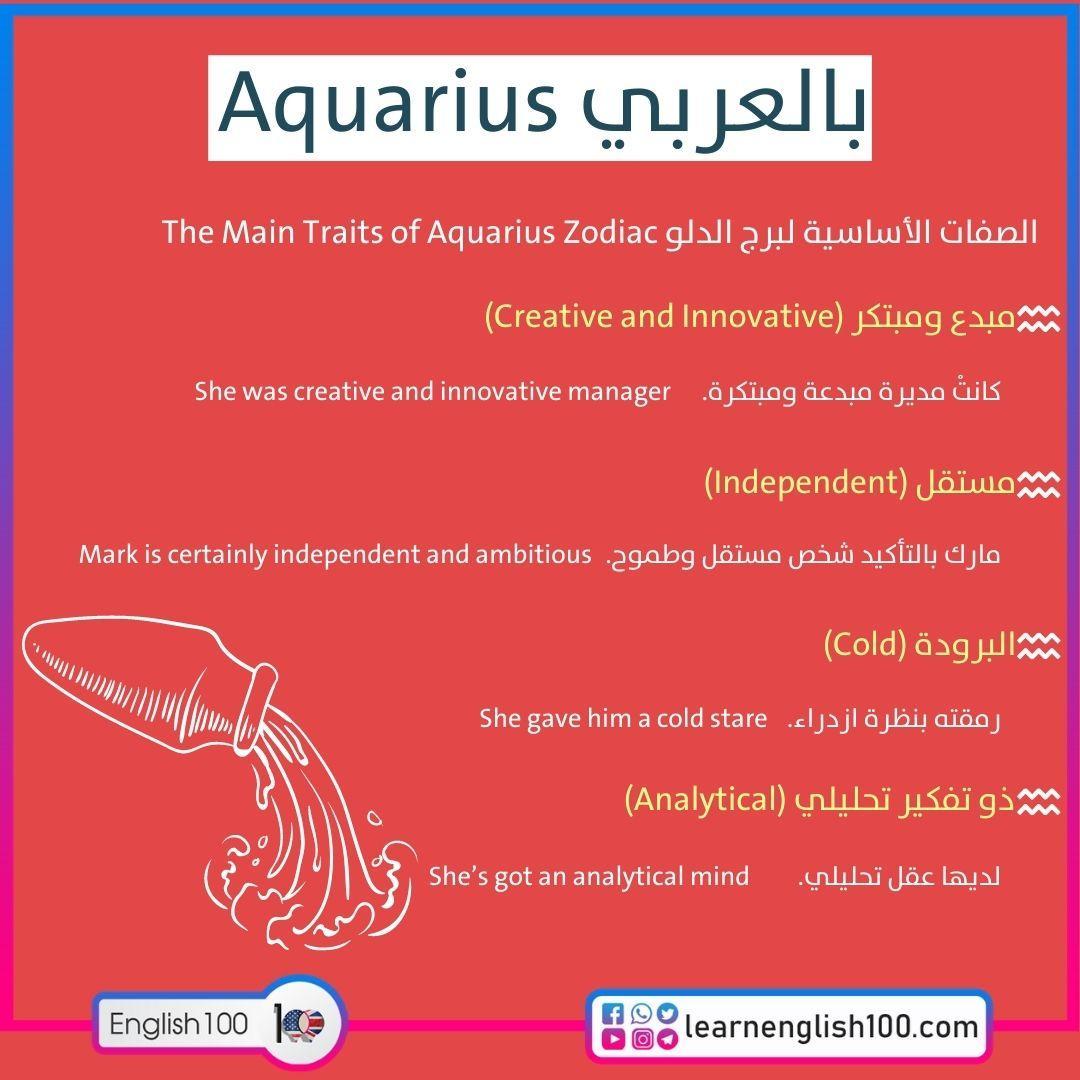 Aquarius بالعربي Aquarius in Arabic