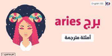 برج aries مع أمثلة Aries Horoscope with Examples