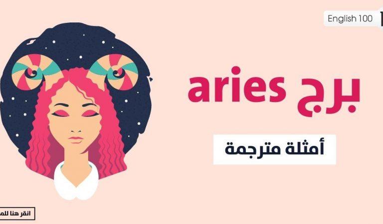 برج Aries: كل ما يتعلق بمولود الحمل بالانجليزي